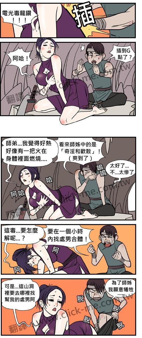 内裤奇淫_中了「奇淫和欢散」的师姊,需要和一位处男合体才能够