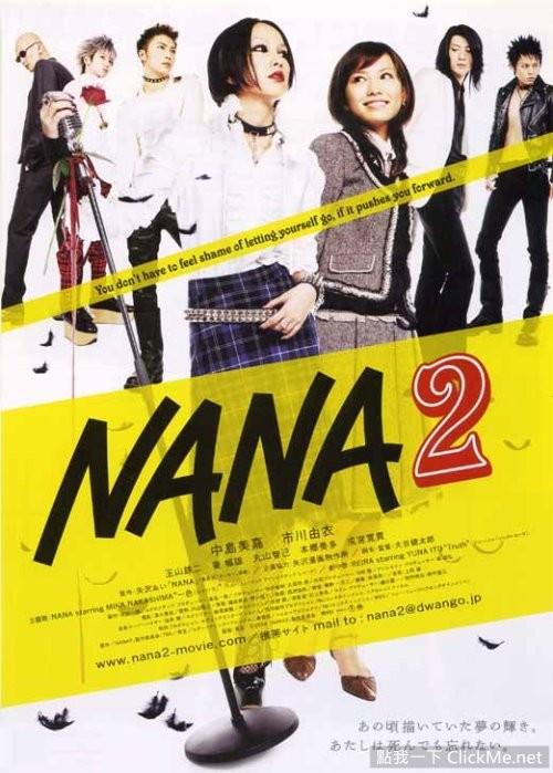 nana2 真人 版