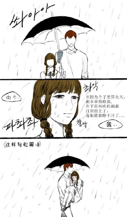 情侣下雨天打伞的正确方式 VS 生气的正确方式