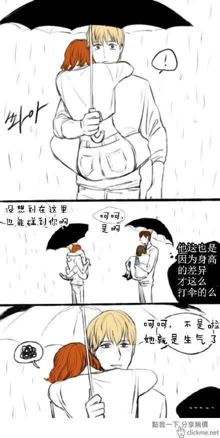 情侣下雨天打伞的正确方式