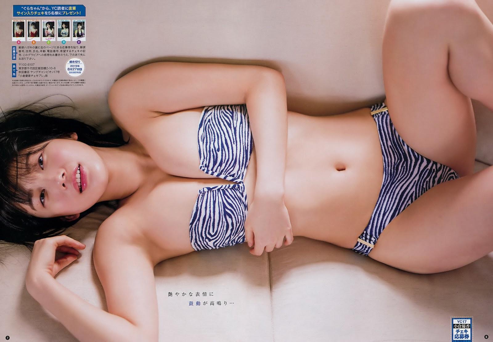 「真人版峰不二子」「最强Body」之称的写真偶像《小仓优香》插图3