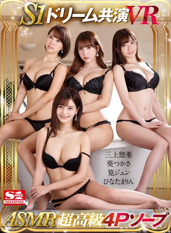 "【S1大共演】4大美少女梦幻合体VR""超高级4P泡泡浴服务""ASMR超淫体验!"