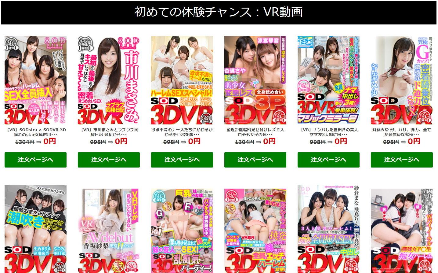 图片[2]-日本影片公司SOD助力抗击疫情,200部爱情动作片免费看-福利巴士