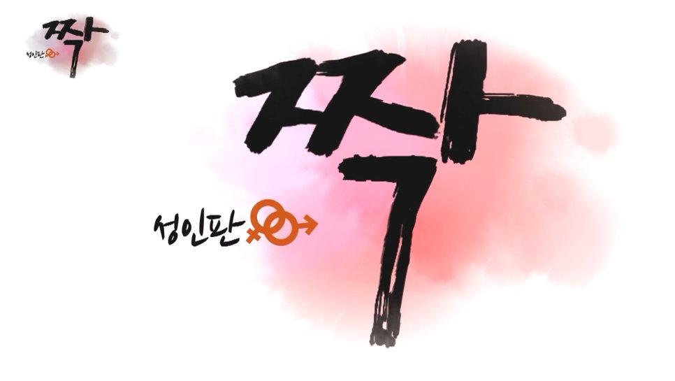 【影片】韩国愉快深夜节目《奶子一字排开》男女直接试车「尺度超越日本」!