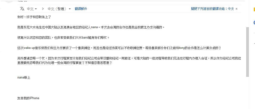 暗黑周董《东尼大木》遭小编爆「利用台湾人捞钱」团员性骚翻译内幕曝光!
