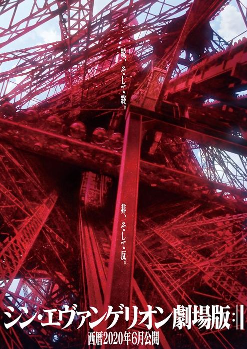 Evangelion-3.0-1.0-teaser-poster.jpg