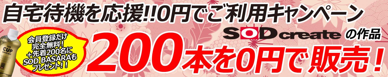 日本影片公司SOD助力抗击疫情,200部爱情动作片免费看-福利巴士