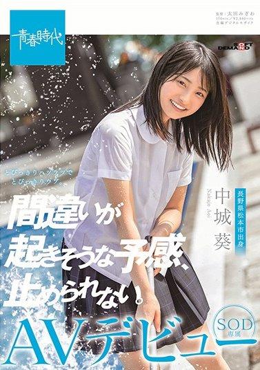 2019《12月新人女优完整版》,SOD大物新人降临!