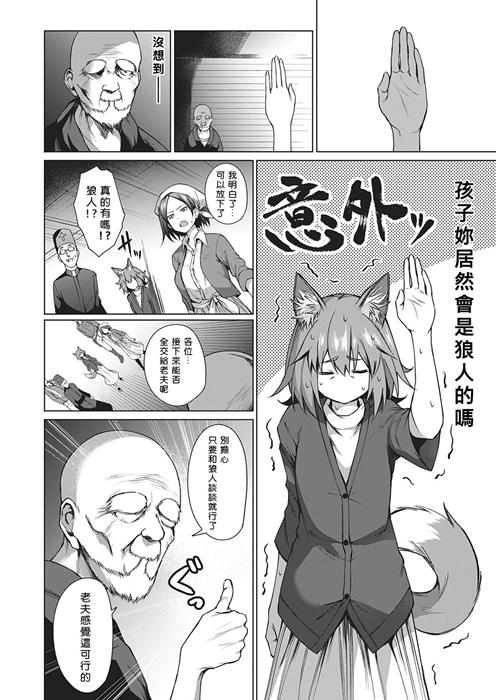 【狼人杀】兽娘的神伪装遮蔽了众人双眼!真正的凶手居然是他?